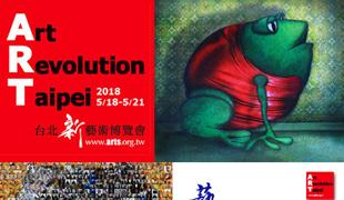 Exposition collective: Art Taipei Révolution 2018 Mondial des Arts – Tawaïn du 18 au 21 Mai 2018