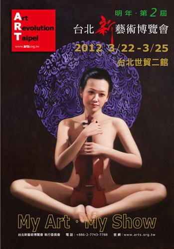 Exposition collective: Art Taipei Révolution 2012 Mondial des Arts – Tawaïn du 21 au 25 Mars 2012