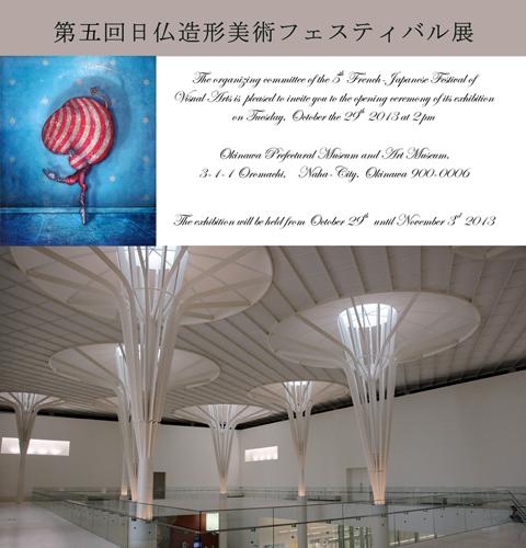 Exposition collective: Musée des beaux arts d'Okinawa à Naha – Japon du 29 Octobre au 03 Novembre 2013